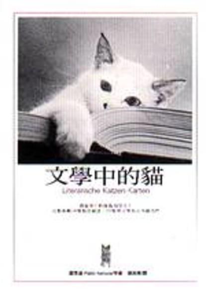 文學中的貓(平裝)