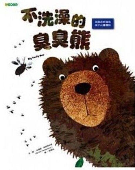 不洗澡的臭臭熊(精裝)