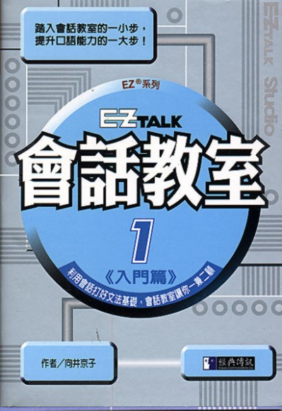 EZ talk 會話教室.1,入門篇