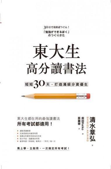 東大生高分讀書法: 短短30天, 打造滿級分資優生