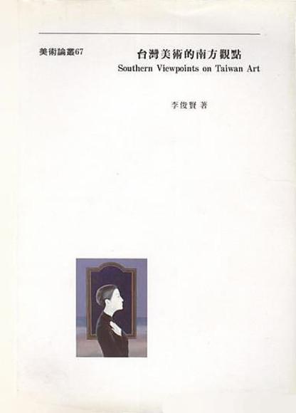 台灣美術的南方觀點