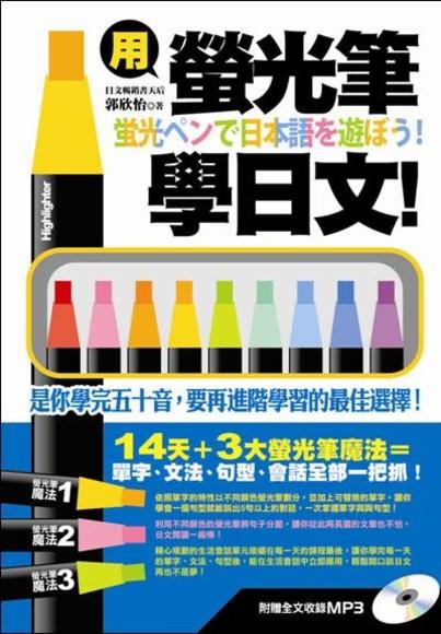 用螢光筆學日文(1書+1全書收錄MP3)