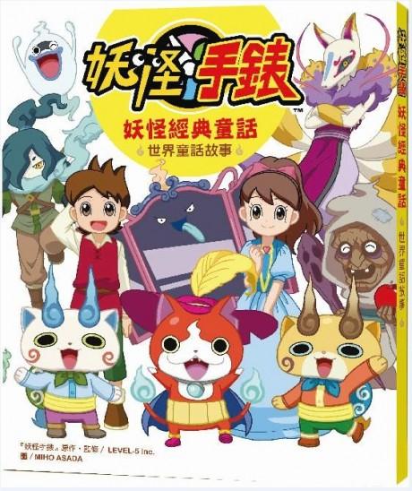 妖怪手錶:妖怪經典童話‧世界童話故事(精裝)