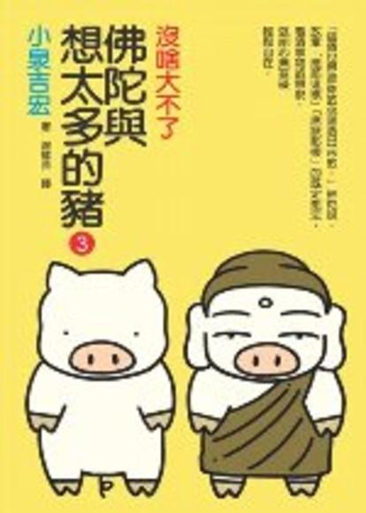 佛陀與想太多的豬3--沒啥大不了(平裝)