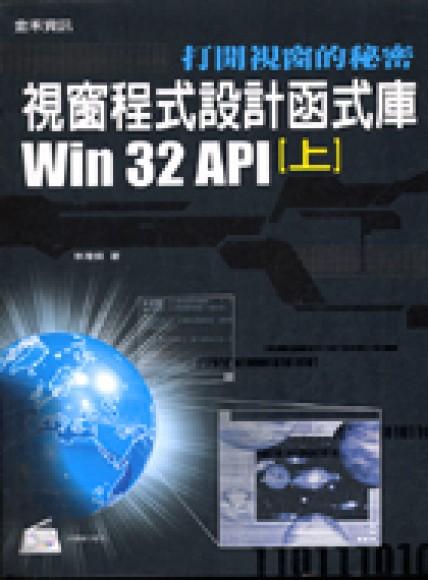 視窗程式設計函式庫:Win 32 API 上