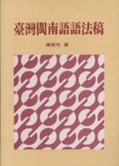 臺灣閩南語語法稿