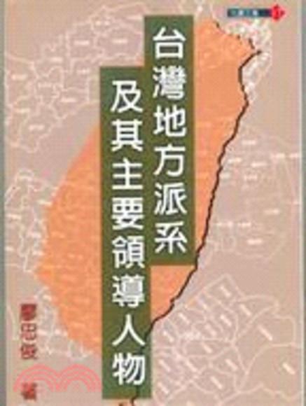 臺灣地方派系及其主要領導人物