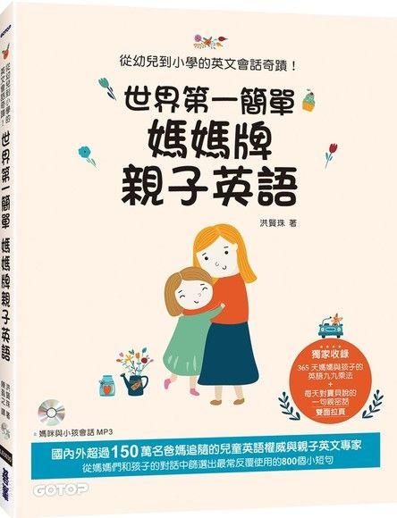 世界第一簡單媽媽牌親子英語