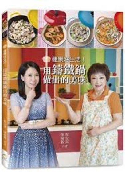 健康好生活!用鑄鐵鍋做出的美味