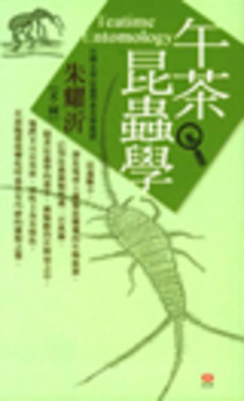 午茶昆蟲學(平裝)