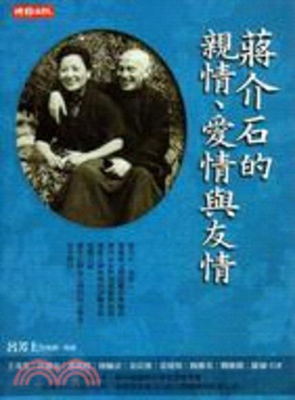 蔣介石的親情、愛情與友情