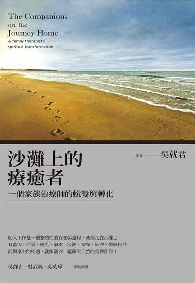 沙灘上的療癒者:一個家族治療師的蛻變與轉化