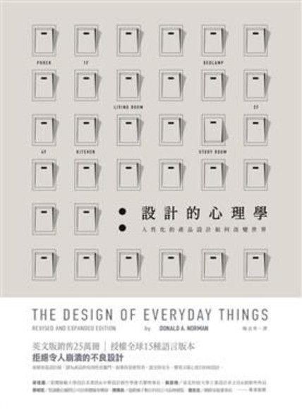 設計的心理學
