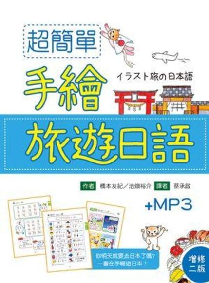 超簡單手繪旅遊日語 (增修2版/附MP3)