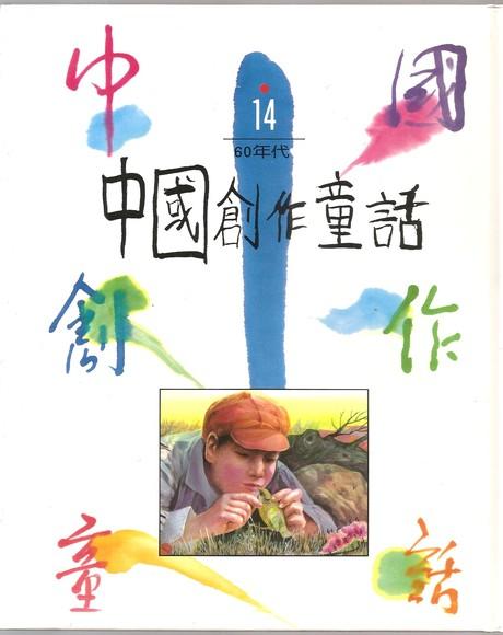中國創作童話 14