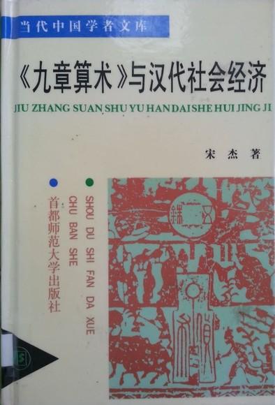 《九章算術》與漢代社會經濟