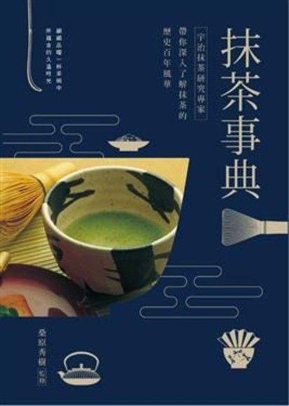 抹茶事典:宇治抹茶研究專家‧帶你深入了解抹茶的歷史百年風華