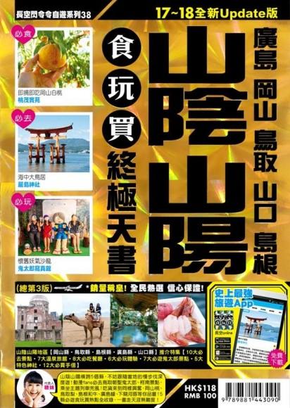 山陰山陽食玩買終極天書(2017~18年版)