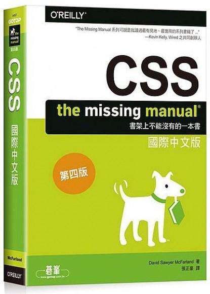 CSS: The Missing Manual國際中文版(第四版)