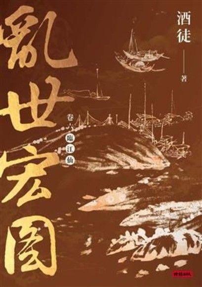 亂世宏圖(卷六): 臨江仙(大宋首部曲 完)