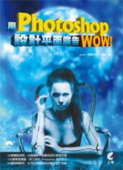 用Photoshop設計平面廣告!WOW!(第三版)