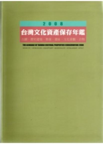 2008台灣文化資產保存年鑑