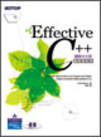 Effective C++ 國際中文版