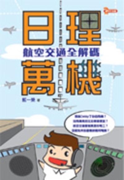 日理萬機:航空交通全解碼