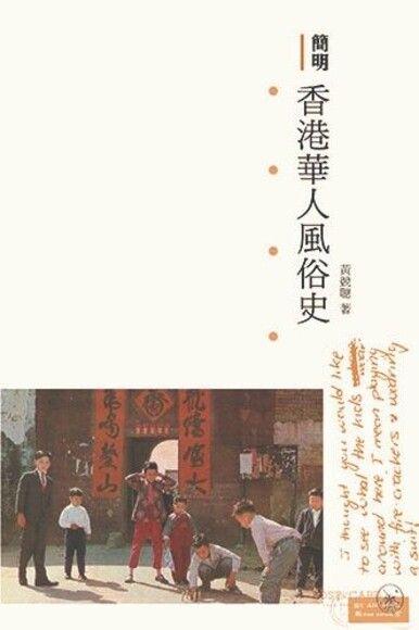 簡明香港華人風俗史