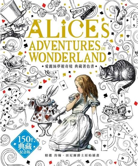 愛麗絲夢遊奇境:約翰.田尼爾原著插畫,150週年典藏紀念版著色書
