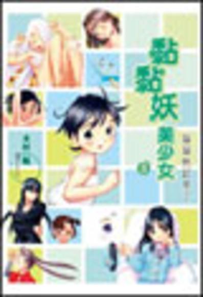黏黏妖美少女 3