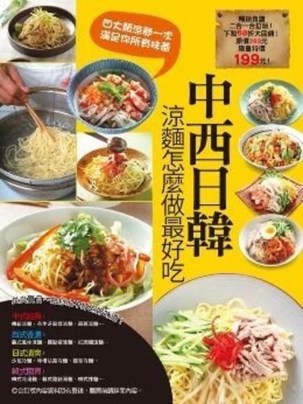 中西日韓涼麵怎麼做最好吃