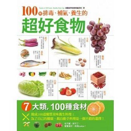 100種排毒、補氣、養生的超好食物