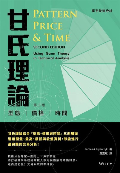 甘氏理論: 型態-價格-時間 (第二版)