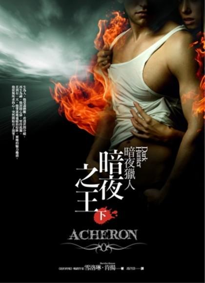 暗夜之王 Acheron (下)