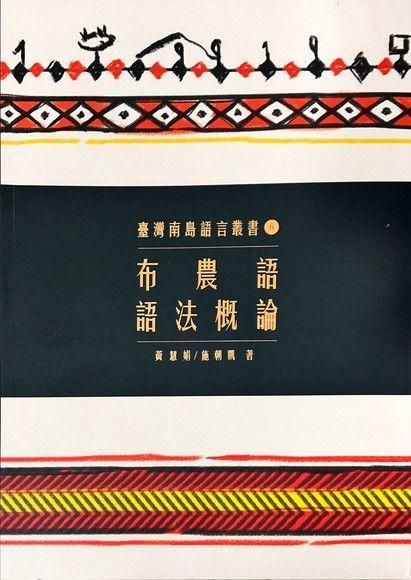 臺灣南島語言叢書06:布農語語法概論