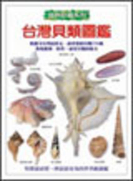 台灣貝類圖鑑(精裝)