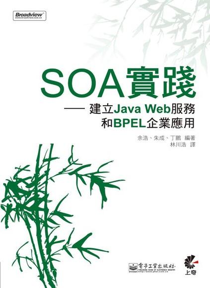 SOA實踐─建立Java Web服務和BPE