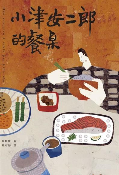 小津安二郎的餐桌