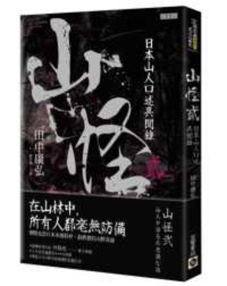 山怪貳:日本山人口述異聞錄