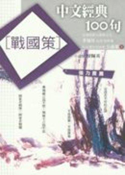 戰國策 中文經典100句