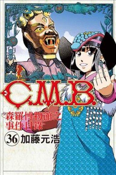 C.M.B.森羅博物館之事件目錄 36