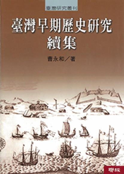 臺灣早期歷史研究:續集