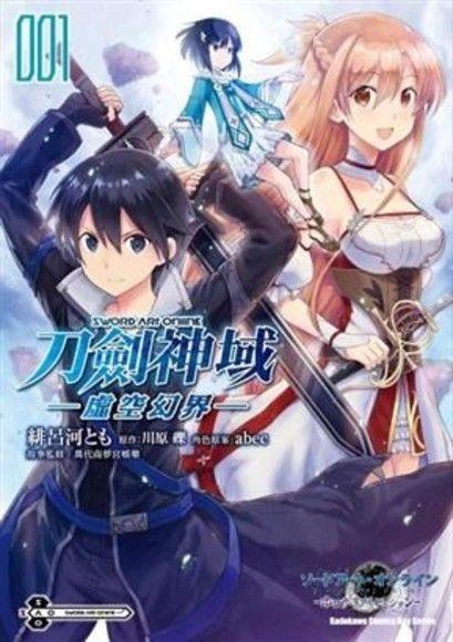 Sword Art Online刀劍神域─虛空幻界─ 1
