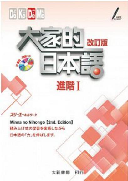 大家的日本語 進階Ⅰ 改訂版(附各課會話・問題有聲CD一片)