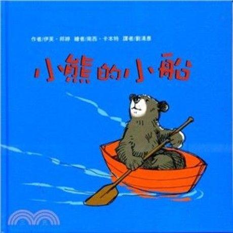 小熊的小船(精裝)