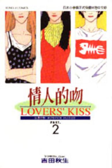 情人的吻 2 (完)