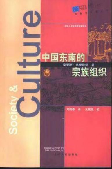 中国东南的宗族组织
