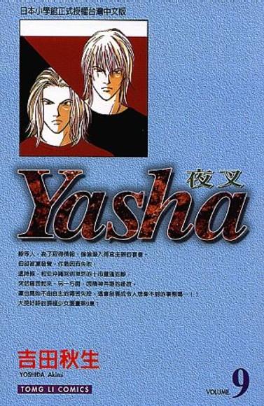 YASHA夜叉 9