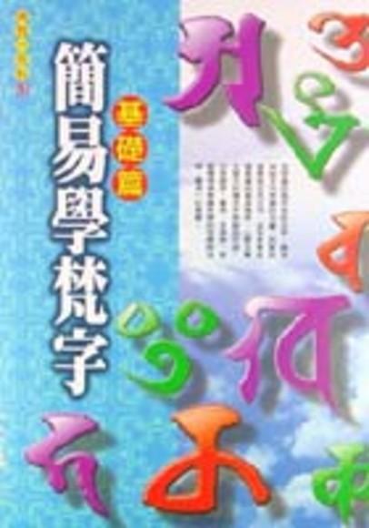 簡易學梵字(基礎篇)附梵字發音CD